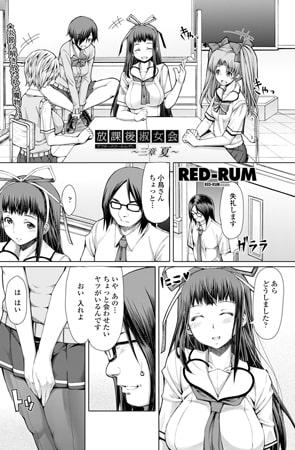 BJ045480 img main 放課後淑女会 ~三章 夏~
