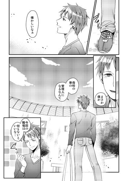 寮姦! この男子寮はヤバ過ぎる!(1)