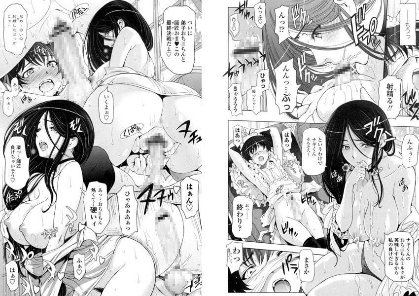 魔女×ショタ