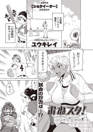 BJ047342 img main おねスタ!