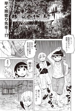 BJ047357 img main 巷説夏物語