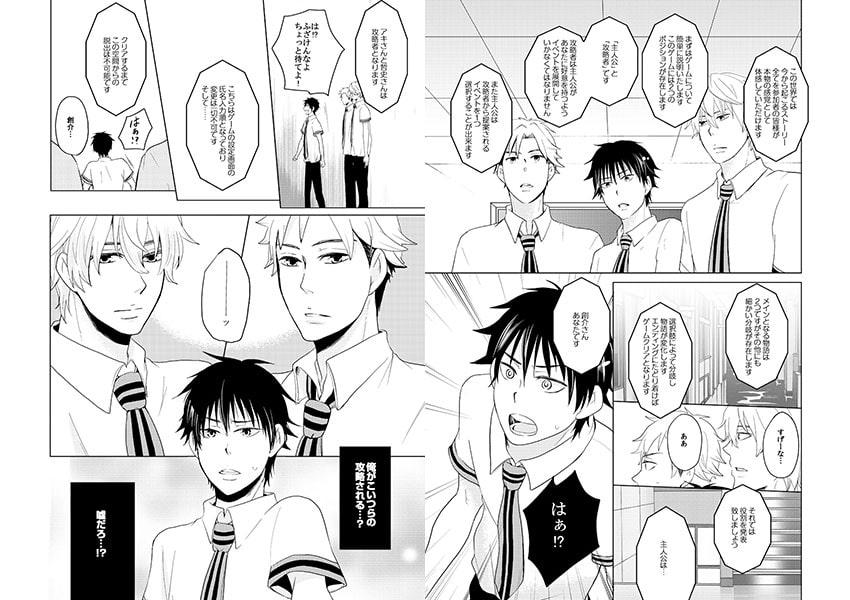 【18禁】男たちの乙女ゲー♂ え!? 俺が受け?!