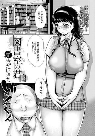 BJ049550 img main 図書室の君(前編)