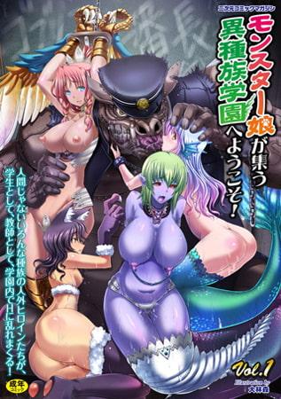 BJ049565 img main 二次元コミックマガジン モンスター娘が集う異種族学園へようこそ! Vol.1