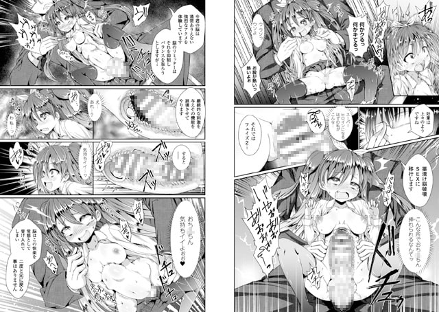 薬漬け脳破壊SEX実験体皐月【単話】のサンプル画像