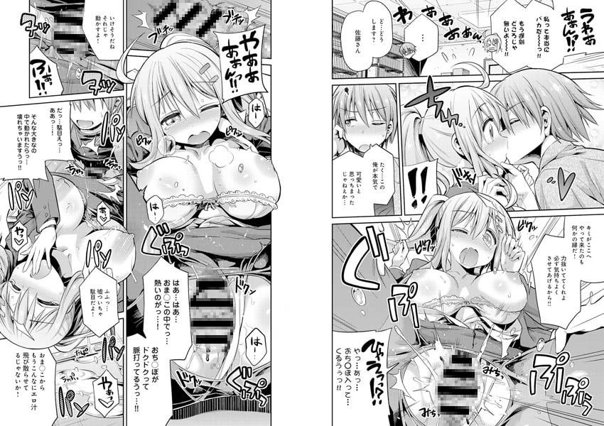[comicアンスリウム Vol.20]