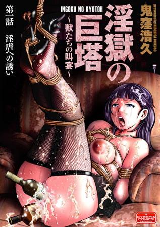 BJ049822 img main 淫獄の巨塔~獣たちの叫宴~【第1話】淫虐への誘い