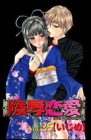 陵辱恋愛 vol.25【いじめ】