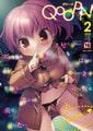 月刊QooPA(クーパ) 2015年 2月号【No.7】