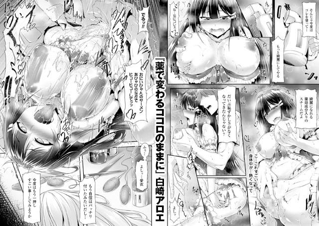 二次元コミックマガジン 薬漬けSEXで痙攣アヘ顔アクメ! Vol.1