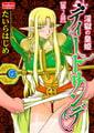 淫獄の皇姫ディートリンデ【第2話】