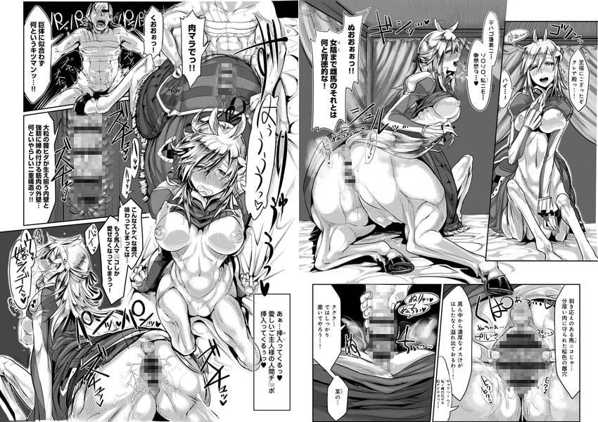 人間以外じゃダメですか? 人外っ娘・あそーと (GOT) DLsite提供:成年コミック – 雑誌・アンソロ