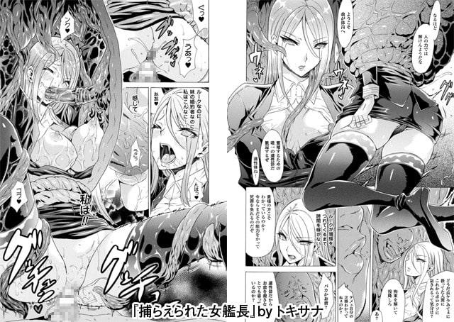 二次元コミックマガジン 丸呑みイキ地獄 モンスターに捕食されたヒロイン達Vol.3のサンプル画像2