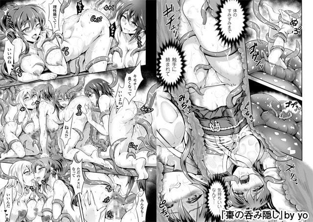 二次元コミックマガジン 丸呑みイキ地獄 モンスターに捕食されたヒロイン達Vol.3のサンプル画像3