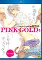 PINK GOLD4【デジタル版・18禁】
