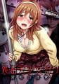 【セット】鬼畜美少女狩り~禁断の復讐 1
