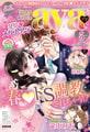 Young Love Comic aya 2014年5月号 [おわる]