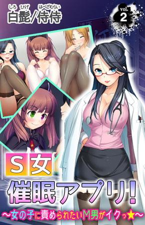 BJ055393 img main S女催眠アプリ! ~女の子に責められたいМ男がイクっ☆~ 第2巻