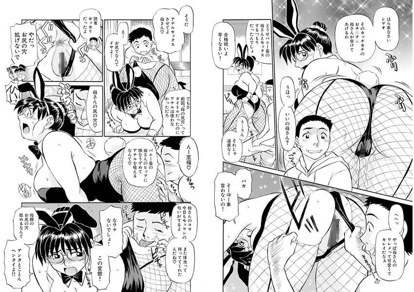 母さん朝まで抱くよ!! ~幸恵シリーズ総集編~