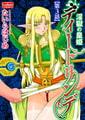 淫獄の皇姫ディートリンデ【第3話】