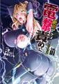 二次元コミックマガジン 電撃責めに絶頂アクメするヒロイン達Vol.1