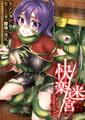 二次元コミックマガジン 快楽迷宮 ダンジョンに木霊する牝の嬌声Vol.2