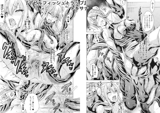 二次元コミックマガジン 水棲生物に犯されるヒロインたちVol.1のサンプル画像