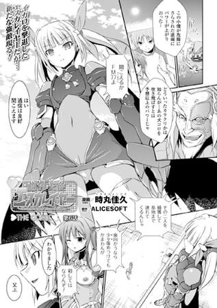 BJ057226 img main 超昂天使エスカレイヤー THE COMIC 第6話【単話】