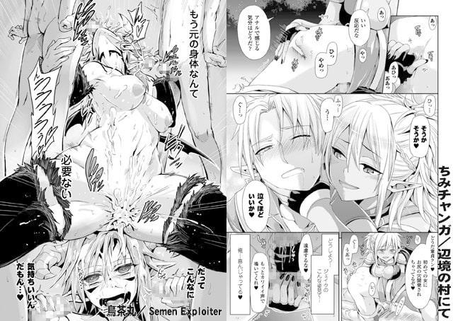 別冊コミックアンリアル TSF M~性転換美少女に責められ絶頂~デジタル版Vol.1のサンプル画像