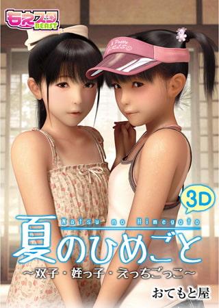 BJ058319 img main 夏のひめごと~双子・姪っ子・えっちごっこ~
