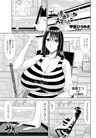 BJ058427 img main エロ漫画家さんは大変だ!?