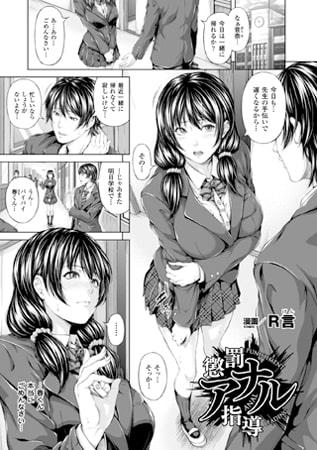 BJ058532 img main 懲罰アナル指導【単話】