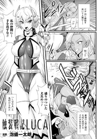 BJ058534 img main 触装戦記LUCA【単話】