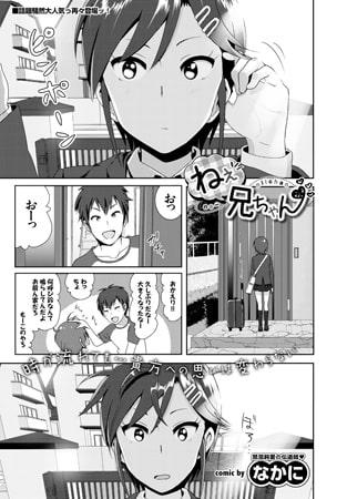 BJ058801 img main ねぇ兄ちゃん