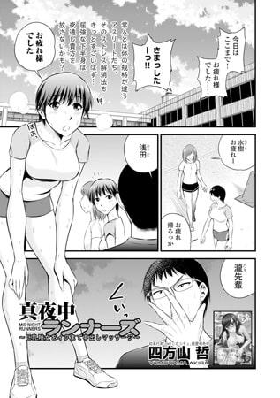 BJ058816 img main 真夜中ランナーズ ~巨乳陸女をイクまで中出しマッサージ~