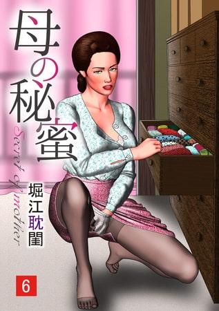BJ059051 img main 母の秘蜜 6話