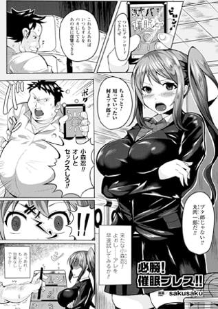 BJ059076 img main 必勝!催眠プレス!!【単話】