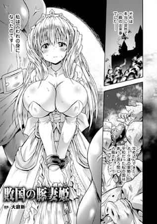 BJ059077 img main 敗国の豚妻姫【単話】
