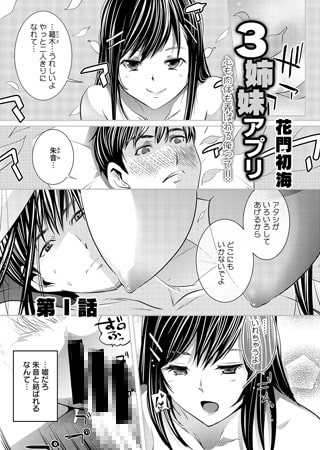 BJ060258 img main 3姉妹アプリ 心も肉体も弄ばれる俺って!! 第1話