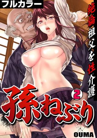 BJ060277 img main 孫ねぶり~絶倫祖父を性介護~【フルカラー】(2)
