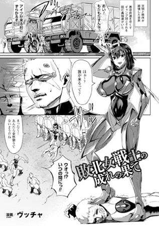 BJ060374 img main 敗北女戦士の成れの果て【単話】
