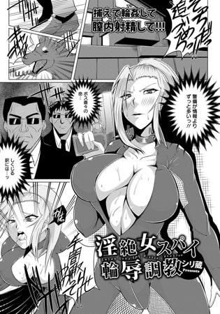 BJ060411 img main 淫絶女スパイ輪辱調教