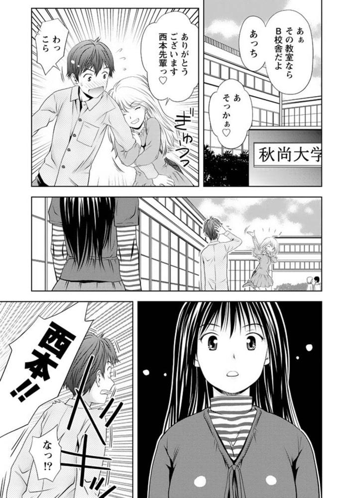 愛妻ブルマー【分冊版 3/9】ナツキ酔ってまちゅ