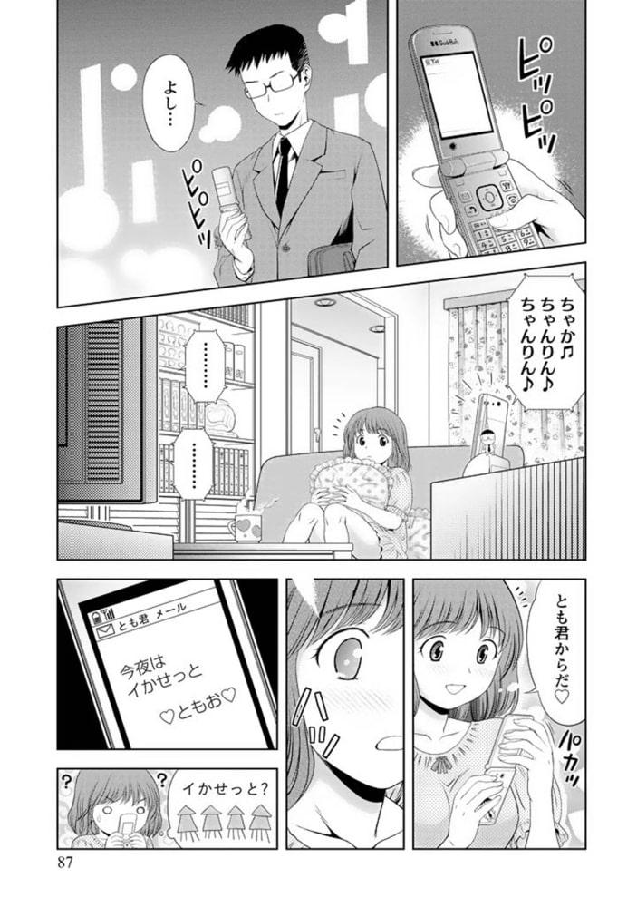愛妻ブルマー【分冊版 5/9】今夜はイかせっこ!!