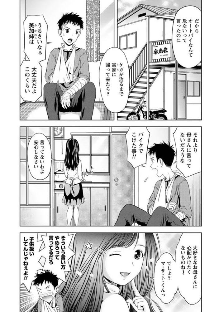 愛妻ブルマー【分冊版 6/9】美加姉の甘口カレー