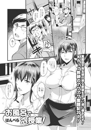 BJ060749 img main お風呂で泡授業!