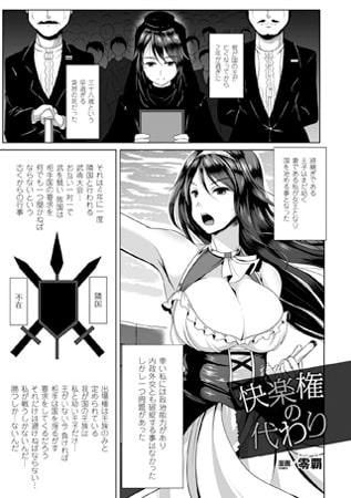 BJ060941 img main 快楽権の代わり【単話】