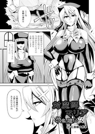 BJ060942 img main 対魔師マリア 快楽に堕ちる女【単話】