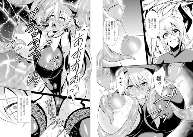 対魔師マリア 快楽に堕ちる女【単話】