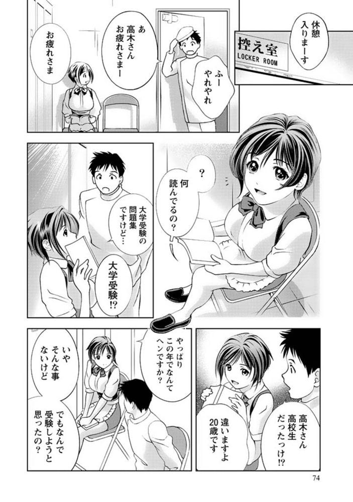 つゆだくめしべ【分冊版 4/8】ブレイクしましょ